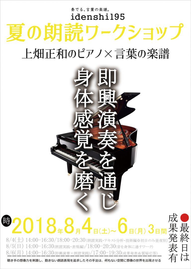 夏の朗読ワークショップ[成果発表見学]中高生ご招待決定
