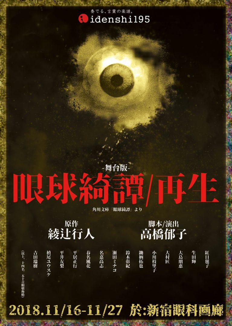 11月上演【眼球綺譚/再生】公演詳細。